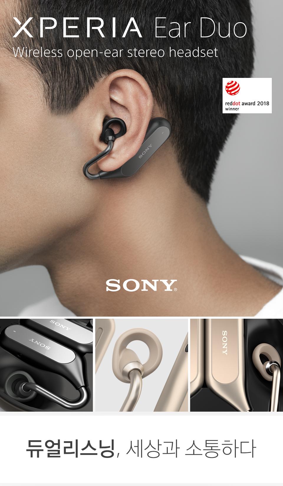 Xperia Ear Duo 듀얼 리스닝, 세상과 소통하다