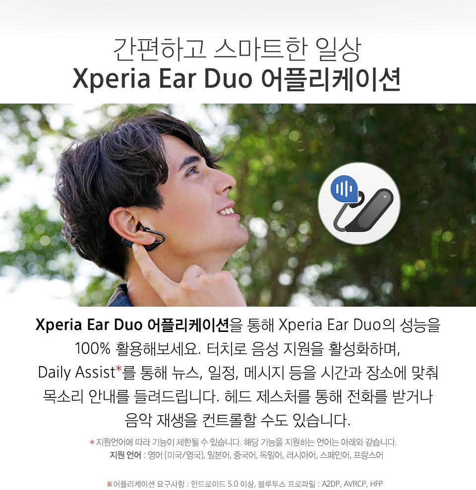 간편하고 스마트한 일상, Xperia Ear Duo 어플리케이션