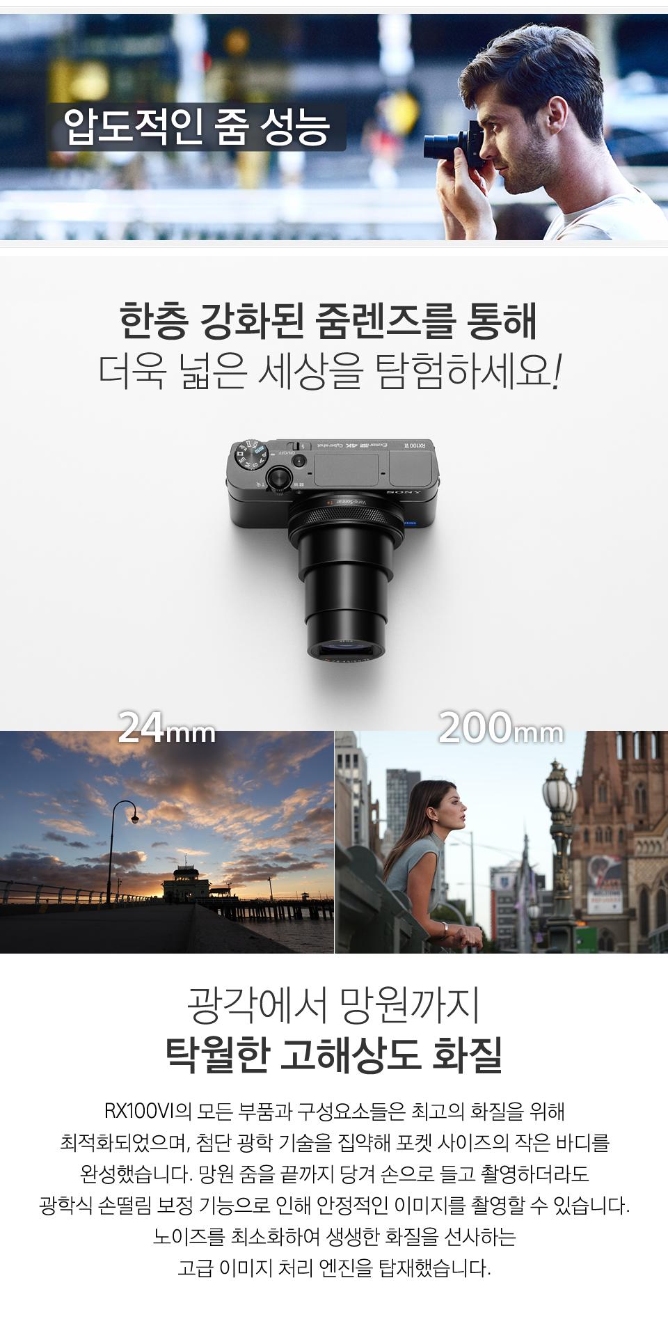 압도적 줌 성능 소개